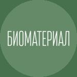 биоматериал