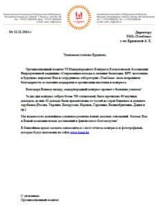 TreeGene_certificate5