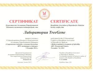 TreeGene_certificate2