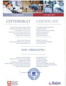 TreeGene_certificate4