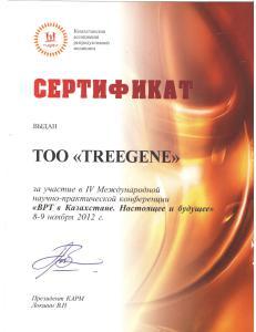 TreeGene_certificate3