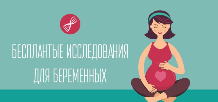 Научный проект по генам Тромбофилии для беременных продолжается!